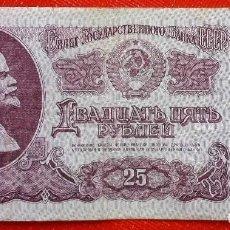Billetes extranjeros: BILLETE DE RUSIA - 25 RUBLOS DEL AÑO 1961 - BUEN ESTADO. Lote 95702231