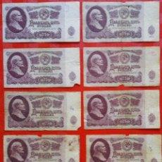 Billetes extranjeros: LOTE DE 9 BILLETES DE RUSIA - 25 RUBLOS DEL AÑO 1961 - BUEN ESTADO. Lote 95702395