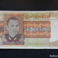Billetes extranjeros: BURMA BILLETE DE 25 KYATS 1972. Lote 96015703