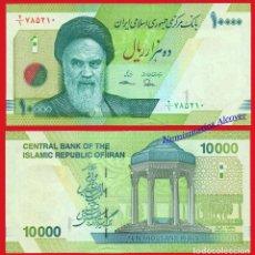 Billetes extranjeros: IRAN NUEVO 10000 RIALES AÑO 2017 PICK NUEVO. - SC. Lote 98402299