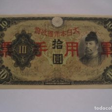 Billetes extranjeros: JAPON 10 YEN 1940, WWII , II GUERRA MUNDIAL. Lote 96699535
