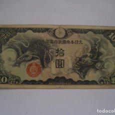 Billetes extranjeros: JAPON 10 YEN 1940, WWII , II GUERRA MUNDIAL, DRAGON. Lote 97072439