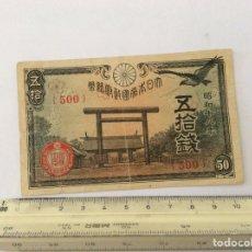 Billetes extranjeros: JAPÓN 50 SEN 1943. Lote 98042068