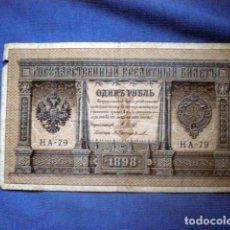 Billetes extranjeros: BILLETE 1 RUBLO RUSIA IMPERIAL NICOLAS II 1898 RECOGIDOS EN UCRANIA. Lote 98156455