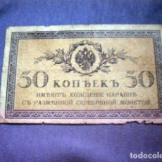 Billetes extranjeros: BILLETE 50 KOPEKS RUSIA IMPERIAL1915 RECOGIDOS EN UCRANIA. Lote 98156995