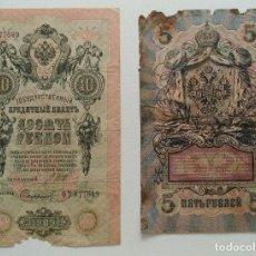 Billetes extranjeros: DOS RUBLOS DE LA ÉPOCA ZARISTA. 1909. Lote 99509147