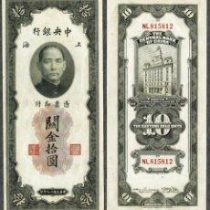 Billetes extranjeros: BILLETE CHINA - 10 CUSTOMS GOLD - 1930 - SIN CIRCULAR. Lote 99725899