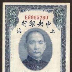 Banconote internazionali: CHINA. BANCO CENTRAL DE CHINA. 500 CUSTOMS GOLD UNIT 1947. PICK 332.. Lote 101100080