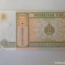 Billetes extranjeros: BILLETE MONGOLIA. 1 TUGRIK. 2008. SIN CIRCULAR. Lote 101731139