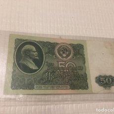 Billetes extranjeros: RUSIA BILLETE 50 RUBLOS 1961. Lote 101785259