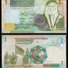 Billetes extranjeros: JORDANIA 1 DINAR 2016. PICK 34H. SC . Lote 105643772