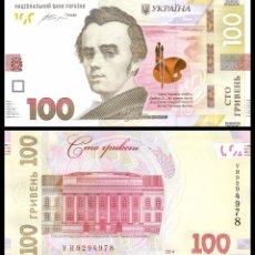 Billetes extranjeros: UCRANIA 100 HRYVEN 2014. PICK 126. SC. Lote 161619489