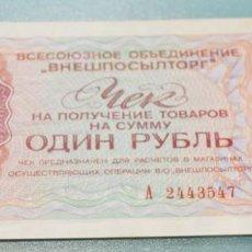 Billetes extranjeros: CHEQUE SOVIETICO .VNECHPOSYLTORG 1976 A RUBLO .URSS. Lote 104332867