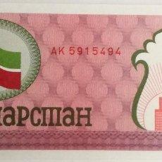 Billetes extranjeros: BILLETE TATARSTAN. 100 RUBLOS. 1991-1992. PICK 5B. SIN CIRCULAR. UNIFAZ. Lote 105291523