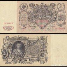 Billetes extranjeros: RUSIA 100 RUBLOS 1910. PICK 13. . Lote 106089819