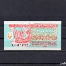 Billets internationaux: UCRANIA 1995, 5.000 KARBOVANTSIV, P-93A, SC-UNC, 2 ESCANER. Lote 107717299