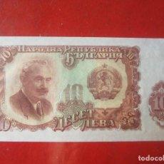 Billetes extranjeros: BULGARIA. BILLETE DE 10 LEVA. 1951. Lote 108086251