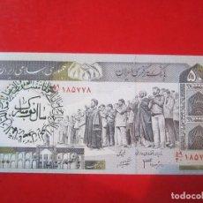 Billetes extranjeros: IRAN. BILLETE DE 500 RIALS. 1982. . Lote 108370631