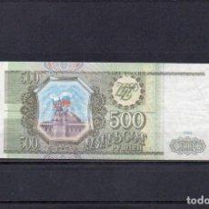 Billets internationaux: RUSIA 1993, 500 ROUBLES, P-256.2, CIRCULADO, 2 ESCANER. Lote 108419143