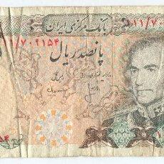 Billetes extranjeros: IRAN. 500 RIALS ÉPOCA DEL SHA DE PERSIA 1974-1979. Lote 108743823
