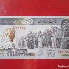 Billetes extranjeros: IRAN. BILLETE DE 500 RIALS. 1982.. Lote 109479159