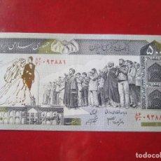 Billetes extranjeros: IRAN. BILLETE DE 500 RIALS. 1982. . Lote 109479519