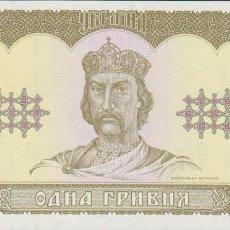 Billetes extranjeros: BILLETES UKRANIA - 1 HRYVNIA 1992 - SERIE CA 1326783663 - PICK-103A - SIG.-1 (SC). Lote 143156133
