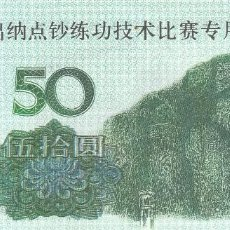 Billetes extranjeros: CHINA- 50 YUAN- 2004-SC. Lote 111539803