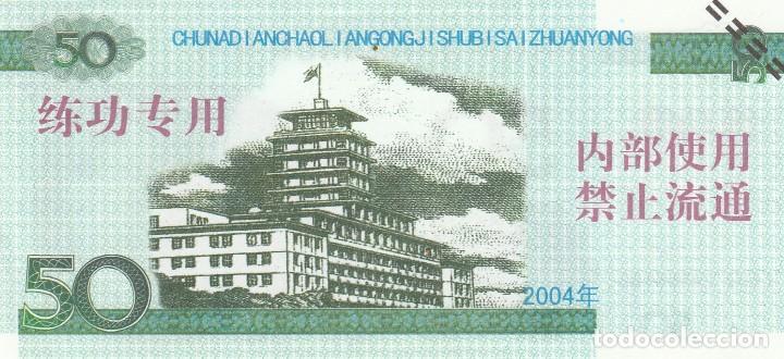 Billetes extranjeros: CHINA- 50 YUAN- 2004-SC - Foto 2 - 111539803
