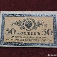 Billetes extranjeros: 50 KOPEKS S/F (1915) RUSIA SC- / AUNC. Lote 112526315