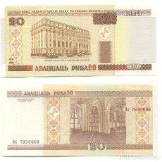 Billetes extranjeros: BIELORRUSIA - BELARUS 20 RUBLEI 2000 PICK 24 SIN CIRCULAR. Lote 114310287