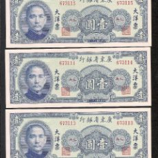 Billetes extranjeros: CHINA TRIO CORRELATIVO 1 YUAN 1949 S/C. Lote 121049579