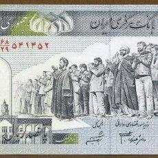Billetes extranjeros: IRAN - 500 RIALS. Lote 114834587