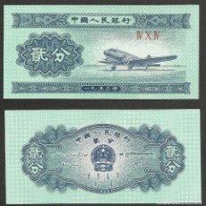 Billetes extranjeros: CHINA 2 FEN 1953 PICK 861B - S/C. Lote 116068632
