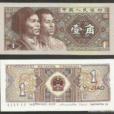 Billetes extranjeros - CHINA 1 JIAO 1980 PICK 881 - S/C - 115018059