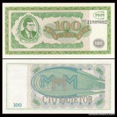 Billetes extranjeros: RUSIA 100 RUBLO, MMM BANCO PRIVADO CUPÓN, # 1, SIN CIRCULAR-UNC . Lote 115021603