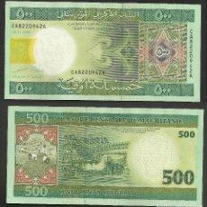 Billetes extranjeros: MAURITANIA 500 OUGUIYA 2004 PICK 12A- S/C. Lote 115555907