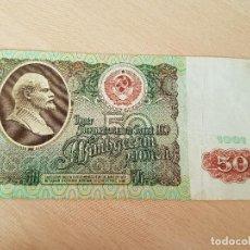Billetes extranjeros: RUSIA 50 RUBLOS 1991. Lote 116743339