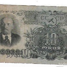 Billetes extranjeros: BILLETE. 10 RUBLOS. RUSIA. 1947. VER . Lote 116912599