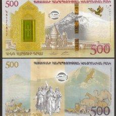 Billetes extranjeros: ARMENIA. CONMEMORATIVO 500 DRAM 2017. ARCA DE NOE. HÍBRIDO. S/C.. Lote 118596947