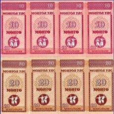 Billetes extranjeros: MONGOLIA - LOTE DE 3 BILLETES - 10-20 Y 50 MONGOS - SC - AUTENTICOS 100%. Lote 202868656