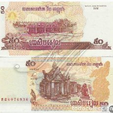 Billetes extranjeros: CAMBOYA 50 RIELS 2002 TEMPLO SAGRADO PICK 52 SC BILLETE UNC CAMBODIA 50 RIELS. Lote 119307159
