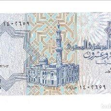Billetes extranjeros: BILLETE DE 25 PIASTRAS DE EGIPTO DE 1985-89. PLANCHA. WORLD PAPER MONEY-57A. (BE191). Lote 120342363