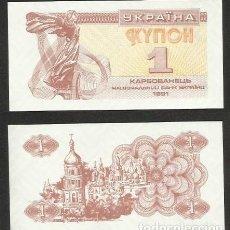 Billetes extranjeros: UCRANIA 1 KARBOVANETS 1991 PICK 81A - S/C. Lote 121422539