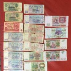 Billetes extranjeros: LOTE DE 25 BILLETES DE RUSIA , RUBLOS , . Lote 123367699
