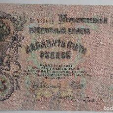 Billetes extranjeros: 25 RUBLOS DE 1909 DE RUSIA IMPERIAL. Lote 123420647