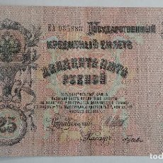 Billetes extranjeros: 25 RUBLOS DE 1909 DE RUSIA IMPERIAL. Lote 123420703