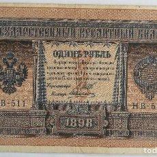 Billetes extranjeros: 1 RUBLO DE 1898 DE RUSIA IMPERIAL. Lote 123420799