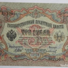 Billetes extranjeros: 3 RUBLOS DE RUSIA IMPERIAL DE 1905. Lote 123420879
