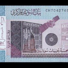 Billetes extranjeros: SUDÁN 5 LIBRAS SUDANESAS 2015 PICK 72C SC UNC. Lote 188542751